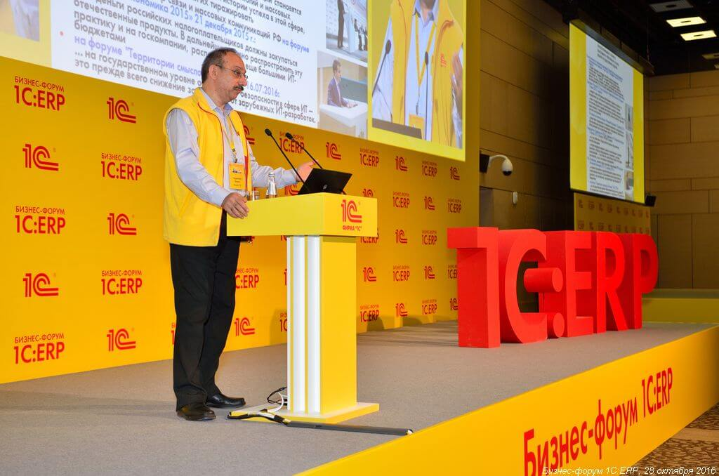 1000 проектов внедрения. Новости  Бизнес-форума 1С:ERP 2016